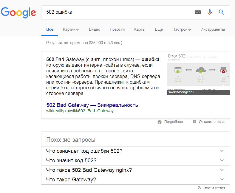 выдача Google 502 ошибка это
