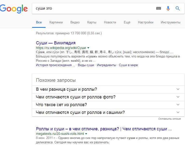 выдача Google суши это
