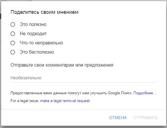 отправить отзыв Google