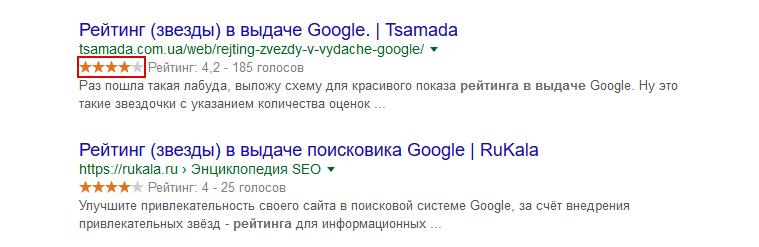 оранжевые звезды рейтинга в выдаче Google