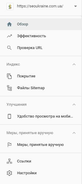 Новое меню в Google Search Console