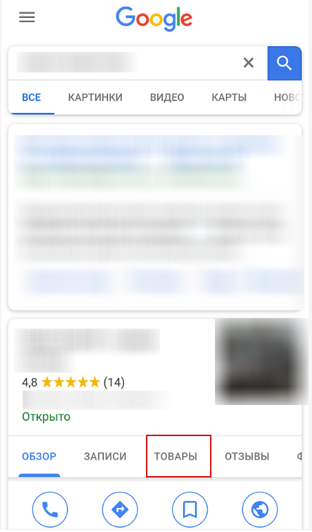 Товары Google Мой Бизнес