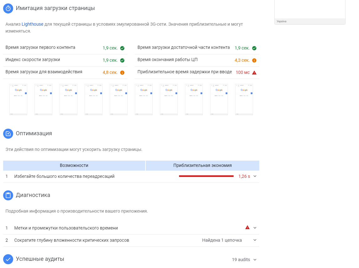 v5 API PageSpeed Insights был выпущен в ноябре 2018 года. В настоящее время он использует Lighthouse в качестве механизма анализа, а также включает полевые данные, предоставленные в отчете об опыте пользователей Chrome (CrUX). v5 API теперь предоставит данные CrUX и все аудиты Lighthouse. Предыдущие версии API PSI будут устаревать через шесть месяцев.