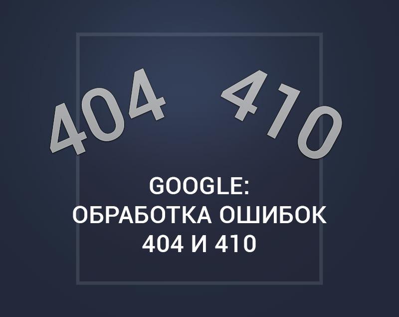 Как убрать большое количество страниц из Google поиска